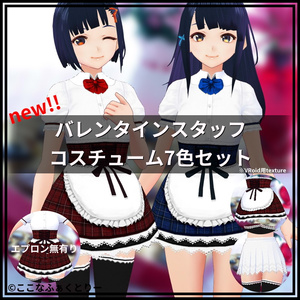 【VRoid用】バレンタインスタッフコスチューム7色セット