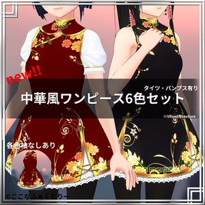 【VRoid用】中華風ワンピース6色セット