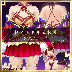 【VRoid用】和アイドル風衣装3色セット