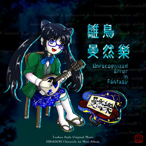 雛鳥曼然樂 ~ Unrecognized Error in Fantasy.