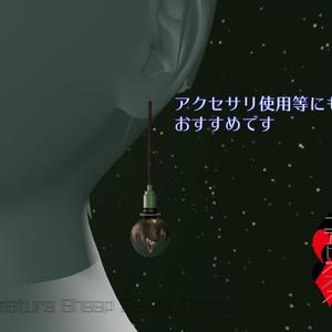 ランプ・アクセ『illumelt』 - ユアトランプ △3654