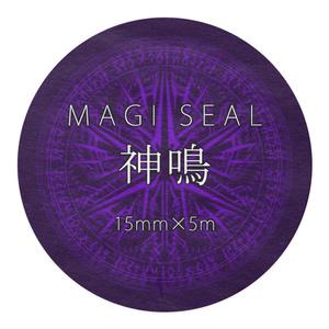 【マスキングテープ】MAGI SEAL -神鳴-
