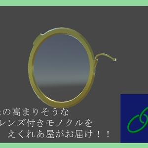モノクル(Revival)(VRChat想定アクセサリ)
