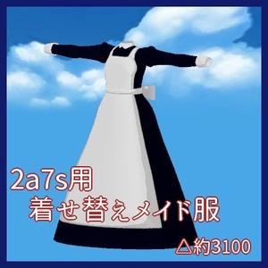 2a7s用着せ替えメイド服(VRChat想定モデル)