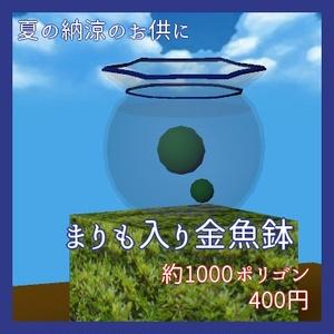 まりも入り金魚鉢(VRChat想定3Dモデル)