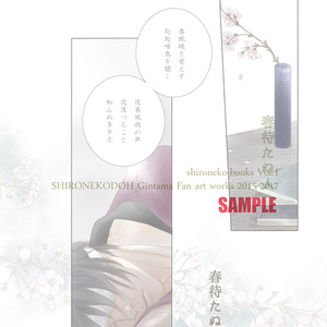 shironeko-booksVol.1  「春待たぬ人」