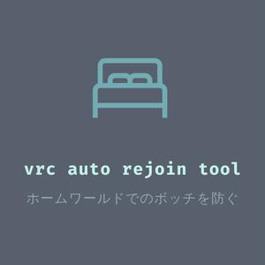 VRChatでホームに戻されたときに自動で戻るやつ【vrc_auto_rejoin_tool】