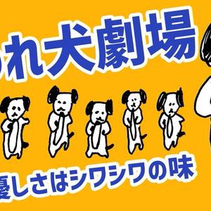 【こわれ犬劇場サムネイルTシャツ】イエロー