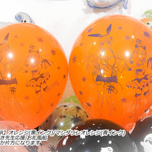 カナちゃん風船(ハロウィン2018vol.1)