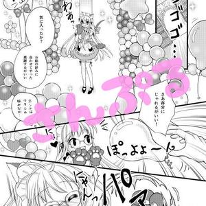 猫耳メイドさん風船~おしおき編~