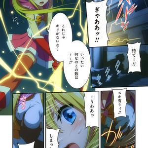 オトメイデン #2.報復!心のハンター!! [BOOTH版]