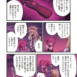【最新作】オトメイデン #7.風の導き手[BOOTH版]
