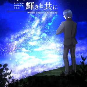 【C96】蒼天の輝きと共に【クトゥルフ神話TPRG同人シナリオ集】