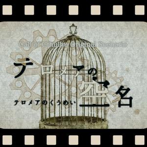 【CoCシナリオ】テロメアの空名【ソロシナリオ】