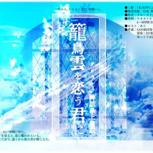 【第六版】籠鳥雲を恋う君に【CoCタイマンシナリオ】