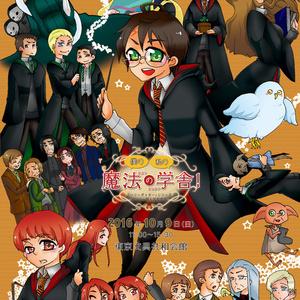 ハリポタオンリー僕の私の魔法の学舎!パンフレット