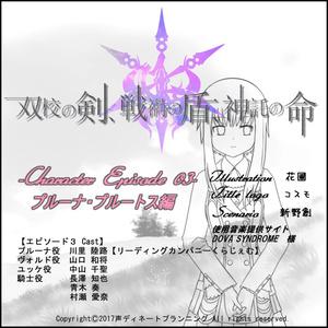 【データDLのみ】双校の剣、戦禍の盾、神託の命。~EP03プルーナ・プルートス~
