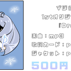 Drop【ずぼらゆるオリジナル曲】
