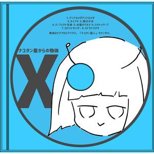 【旧DL版】ナユタン星からの物体X
