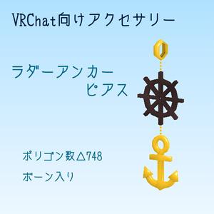 【無料・VRChat向け】ラダーアンカーピアス