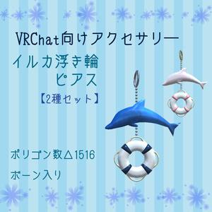 【無料・VRChat向け】イルカ浮き輪ピアス
