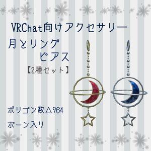【無料・VRChat向け】月とリングピアス