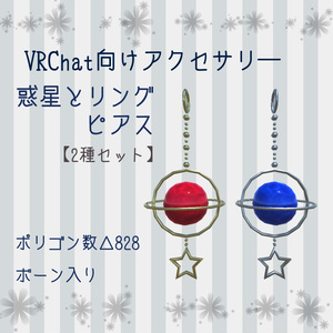 【無料・VRChat向け】惑星とリングピアス
