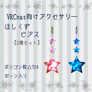 【無料・VRChat向け】ほしくずピアス
