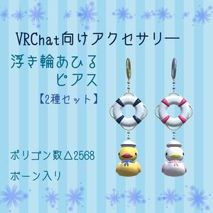 【VRChat向け】浮き輪あひるピアス