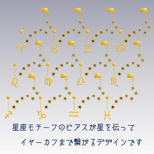 【無料・VRChat向け】十二星座・土星ピアス&イヤーカフ13種セット