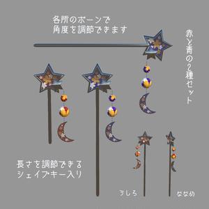 【無料・VRchat向け】星と月のかんざし