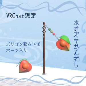 【無料・VRchat向け】ホオズキかんざし