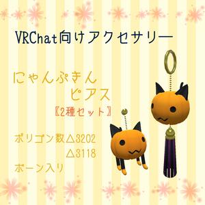 【無料・VRchat向け】にゃんぷきんピアス