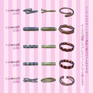 【VRChat向け】シンプルリング10型3色セット