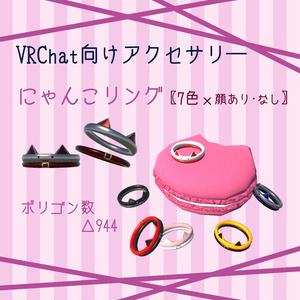 【無料・VRChat向け】にゃんこリング