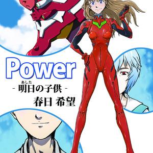 Power‐明日の子供‐
