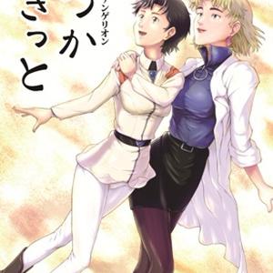 「いつか きっと」エヴァ、リツマヤ小説