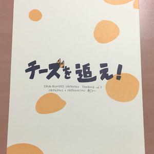 鉄ぷち新刊『チーズを追え!』