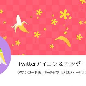 Twitterアイコン&ヘッダー画像のセット:ロジカルバナナ