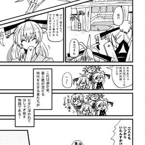 虫ポケ本外伝 七夕編