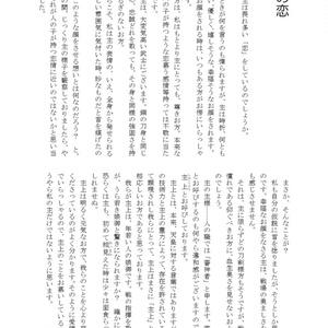 【クリックポスト】君と綴る恋物語 壱