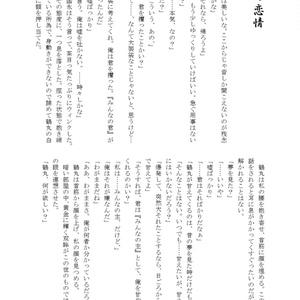 【あんしんBOOTHパック】君と綴る恋物語 壱