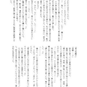 【クリックポスト】君と綴る恋物語 弐