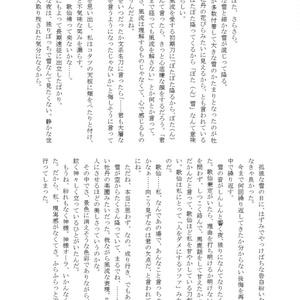 【あんしんBOOTHパック】君と綴る恋物語 弐