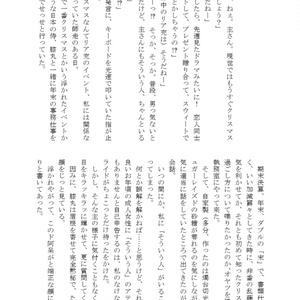 【クリックポスト】お正月セット(君と綴る恋物語 壱と弐+特典冊子)ポスカ付き