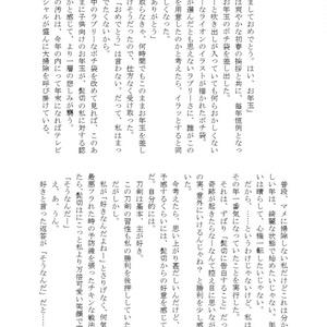 【あんしんBOOTHパック】お正月セット(君と綴る恋物語 壱と弐+特典冊子)ポスカ付き