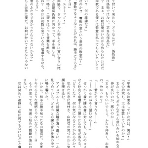 【あんしんBOOTHパック】お正月セット(君と綴る恋物語 壱と弐+特典冊子)