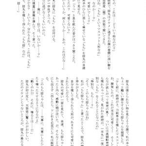 【あんしんBOOTHパック】恋するきもち