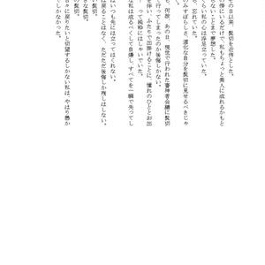 【クリックポスト】主の品格 道化の孤独