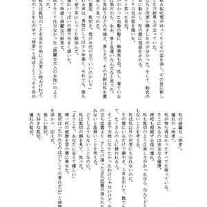 【あんしんBOOTHパック】主の品格 道化の孤独